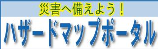 ハザードマップポータルサイト