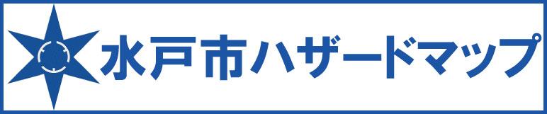 水戸市ハザードマップ